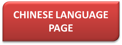Chinese Language Page